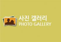 photo_gallery.jpg